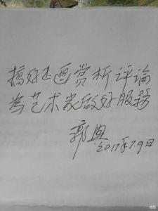 郭兴司令员为书画诗评家张飞曾先生题词: