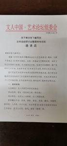 关于张飞曾艺术成果奖研讨会在北京召开邀请函