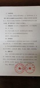 关于张飞曾艺术成果研讨会在北京召开邀请函